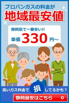 最安宣言!静岡県で一番料金の安いプロパンガスを使いませんか?
